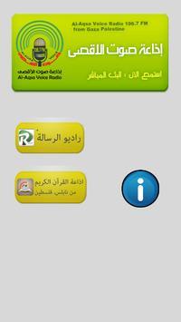 Palestine Radio  اذاعات فلسطين poster