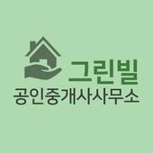 그린빌공인중개사사무소 icon