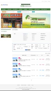 그린빌공인중개사사무소 apk screenshot