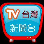 台灣新聞台,支援各大新聞 icon