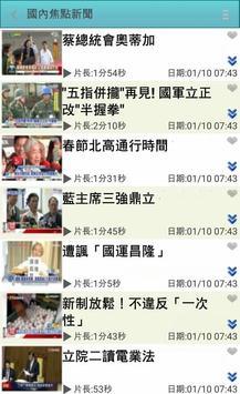 台灣新聞台,支援各大新聞 poster