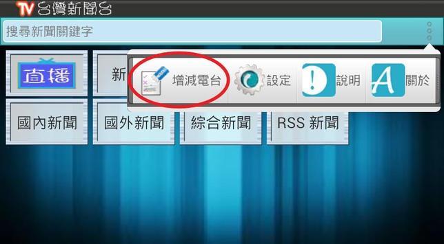 台灣新聞台,支援各大新聞 apk screenshot