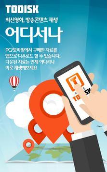투디스크 TODISK - 최신자료 다시보기 다운 무료앱 poster