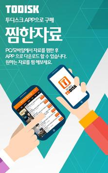 투디스크 TODISK - 최신자료 다시보기 다운 무료앱 screenshot 2