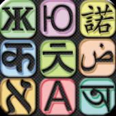 Chinese English Translator App icon