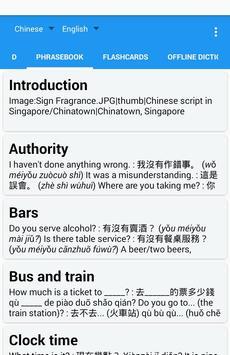 Chinese English Translator App apk screenshot
