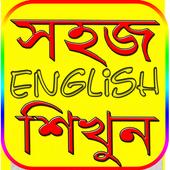 উচ্চারণসহ ইংরেজি শেখার সহজ বই ও শব্দের বাংলা অর্থ icon
