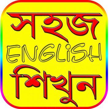 উচ্চারণসহ ইংরেজি শেখার সহজ বই ও শব্দের বাংলা অর্থ poster