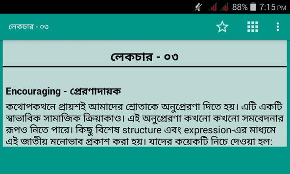 সূত্রের সাহায্যে ইংরেজি শিখুন apk screenshot