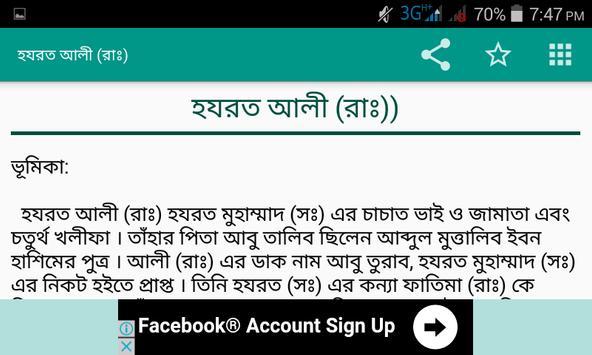 চার খলিফার জীবনী apk screenshot