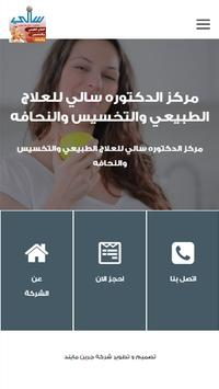 مركز الدكتوره سالي screenshot 1