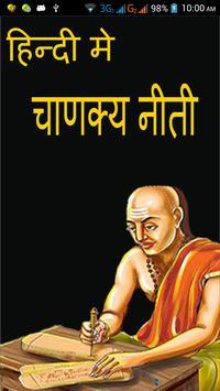 Chankya Niti Hindi poster