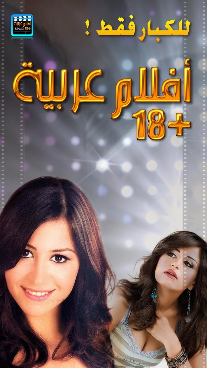 افلام عربية للكبار فقط
