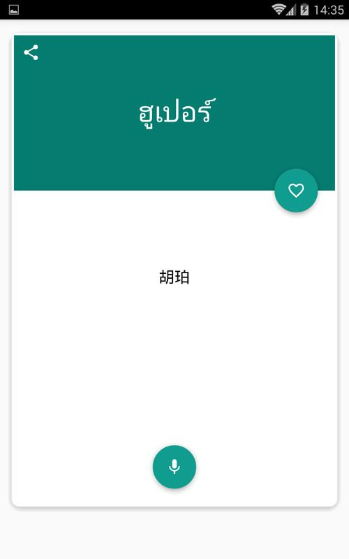 Thai To Chinese Dictionary Offline Screenshot 6