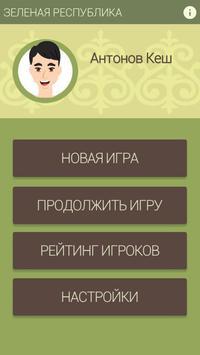 Зелёная республика poster