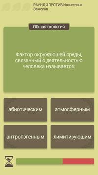 Зелёная республика screenshot 2