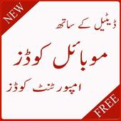 mobile code urdu icon