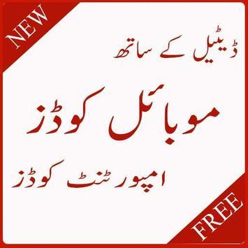 mobile code urdu poster