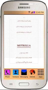 mobile code urdu screenshot 1