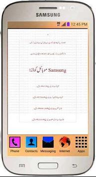 mobile code urdu screenshot 3