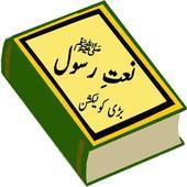 urdu naats icon