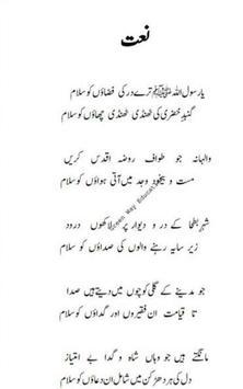 urdu naats screenshot 1