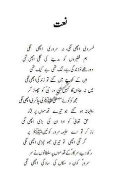 urdu naats screenshot 2