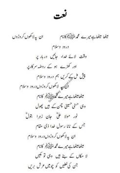 urdu naats screenshot 3