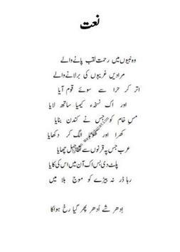 urdu naats screenshot 4