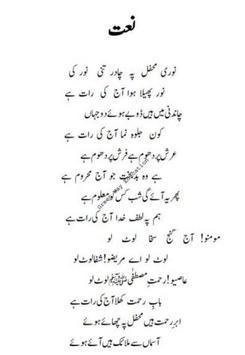 urdu naats screenshot 5
