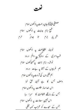 urdu naats screenshot 6