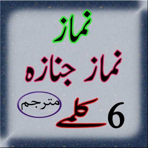 namaz book for Android - APK Download