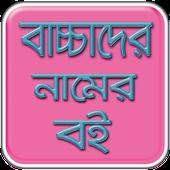 Bangla Baby Name icon