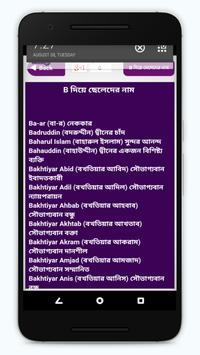 Bangla Baby Name screenshot 5