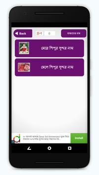 Bangla Baby Name screenshot 7