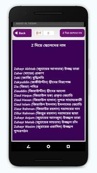 Bangla Baby Name screenshot 10