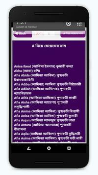 Bangla Baby Name screenshot 11
