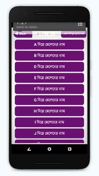 Bangla Baby Name screenshot 16