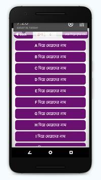 Bangla Baby Name screenshot 2