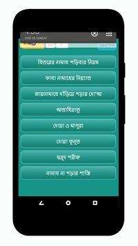 অর্থ সহ নামাজ শিক্ষা screenshot 14