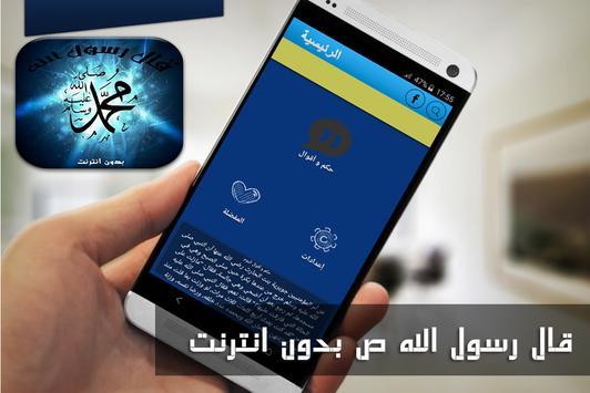 قال رسول الله ص بدون نت apk screenshot