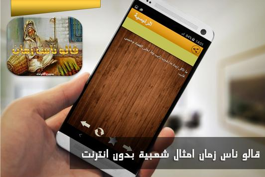 قالو ناس زمان امثال شعبية 2016 screenshot 9
