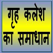 ग्रह कलेश का समाधान icon