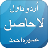 Lahasil Urdu Novel By Umera Ahmed icon