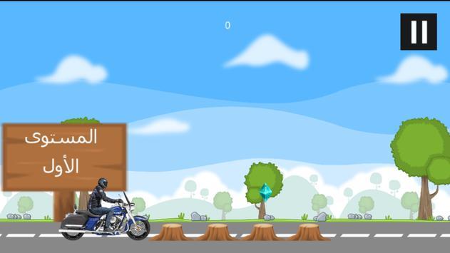 لعبة موتسكل الجديدة screenshot 1