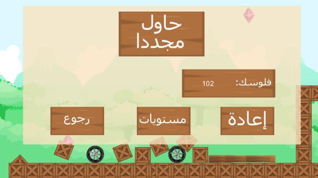 لعبة موتسكل الجديدة screenshot 4