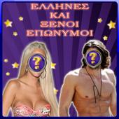 Ελληνες + Ξενοι Επωνυμοι Κουιζ icon