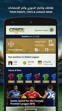 Grinta Fantasy Football screenshot 2