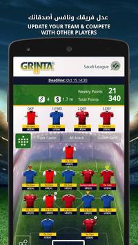 Grinta Fantasy Football screenshot 4