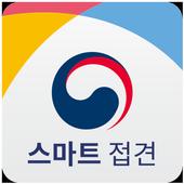 스마트접견 icon